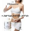 thinseen